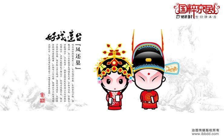 手绘 中国风
