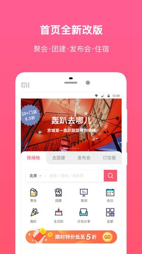 百场汇app 11.0.0 安卓最新版