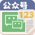公众号123 安卓最新官方正版