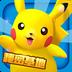 口袋训练师-口袋妖怪3DS安卓版(apk)