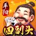 平阳四副头-四人竞技纸牌游戏 安卓最新官方正版