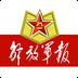 解放军报安卓版(apk)