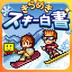 滑雪白皮书:闪耀-中文版安卓版(apk)