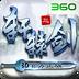 轩辕剑3手游版-大宇正版 安卓最新官方正版
