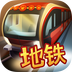 地铁模拟器 - 北京版 安卓最新官方正版