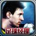 足球经理2016安卓版(apk)