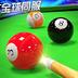 街机台球大师-3D斯诺克桌球安卓版(apk)