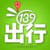 139出行 安卓最新官方正版
