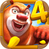 熊出没4丛林冒险安卓版(apk)