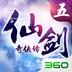 仙剑奇侠传五-大宇正版 安卓最新官方正版
