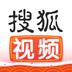 搜狐视频 安卓最新官方正版