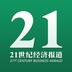 21世纪经济报道安卓版(apk)