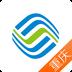 重庆移动手机营业厅 安卓最新官方正版