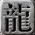 龙城霸业安卓版(apk)