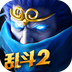 乱斗西游2-伏妖篇安卓版(apk)