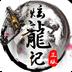 炫龙记-仙侠真3D 安卓最新官方正版