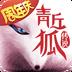 青丘狐传说 安卓最新官方正版