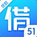 51借款贷款 安卓最新官方正版
