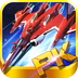 飞机大战3安卓版(apk)