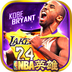 NBA英雄-科比代言 安卓最新官方正版