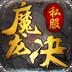 魔龙诀-权利之战 安卓最新官方正版