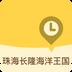 珠海长隆海洋王国安卓版(apk)