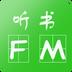 听书FM安卓版(apk)