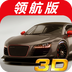 3D极品赛车 安卓最新官方正版