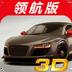 3D极品赛车安卓版(apk)