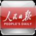 人民日报(PAD) 安卓最新官方正版