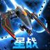 星际曙光-星球大战篇 安卓最新官方正版