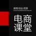 电商课堂 安卓最新官方正版