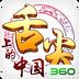 舌尖上的中国-央视正版安卓版(apk)