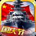巅峰战舰-公平竞技 安卓最新官方正版