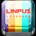 linpus输入法
