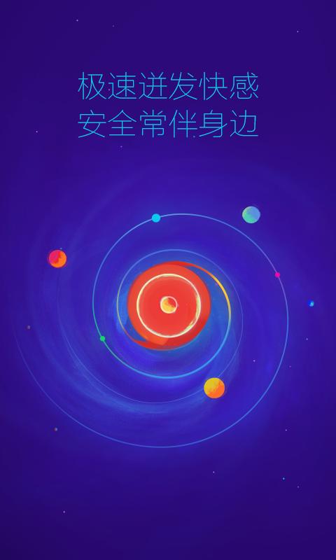 360浏览器手机版本截图 (2)