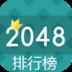 2048 2.0安卓游戏下载