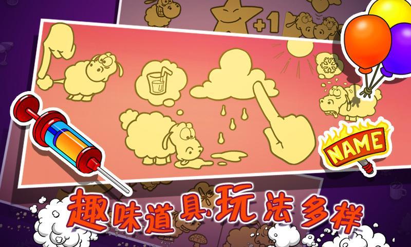 云和绵羊的故事季节版截图4
