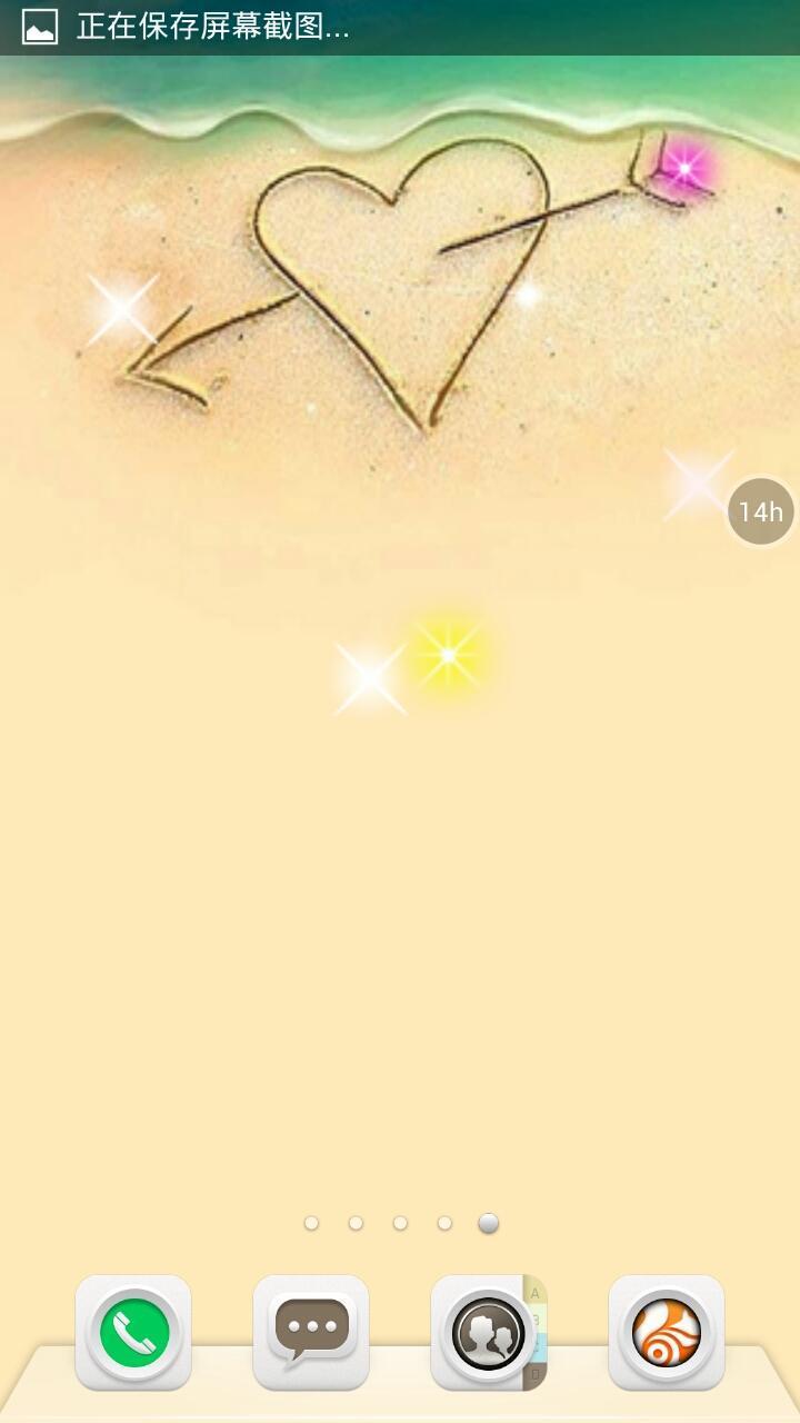 浪漫爱情沙滩动态壁纸下载