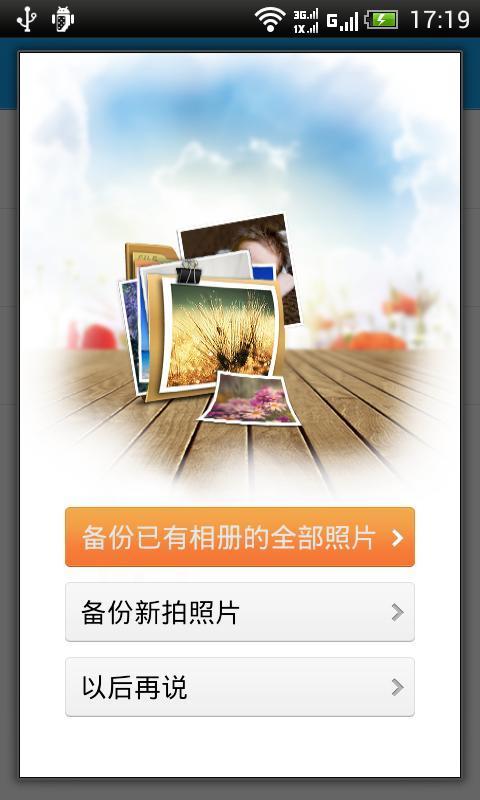 ...盘安卓版 京东云盘手机软件免费下载 雷电手机搜索软件频道