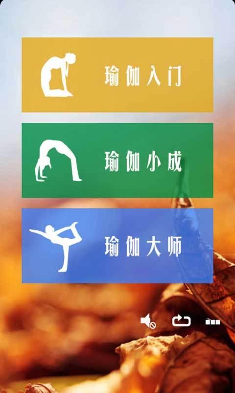 瑜伽宝典截图3