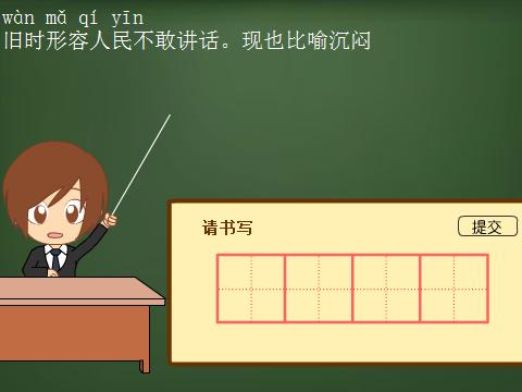 汉字听写空白背景素材