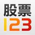 股票123