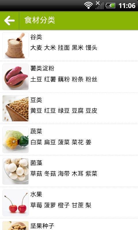 菜市场截图4