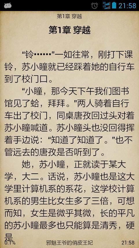 兰陵王妃主题曲 古筝曲谱