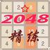 2048精练 1.1.1安卓游戏下载
