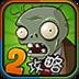 魔方攻略 植物大战僵尸2 1.2安卓游戏下载
