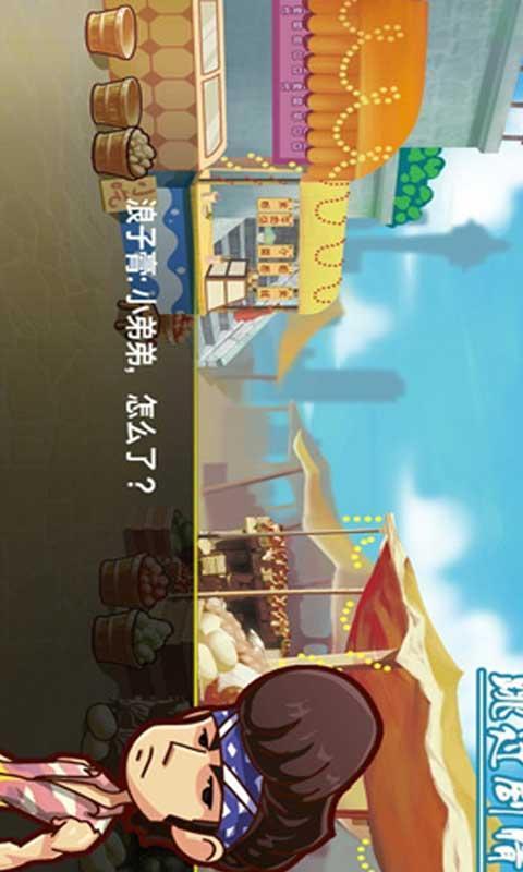 天台游戏截图3
