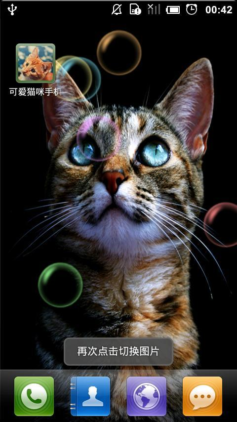 可爱猫咪手机壁纸 2.