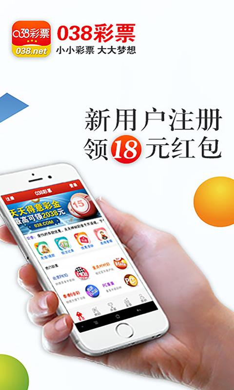 038彩票最新版下载|v5.6.18官方2020手机版